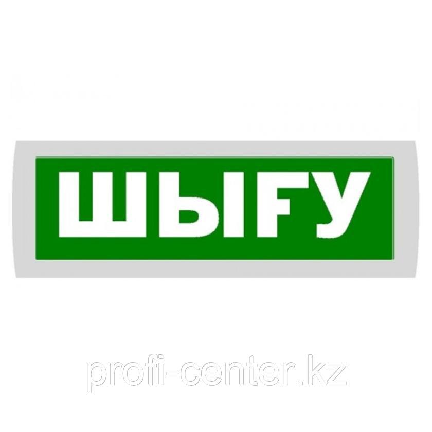 """Табло световое  """"ШЫГУ"""""""