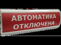 """Люкс-24-К """"Автоматика отключена!"""""""