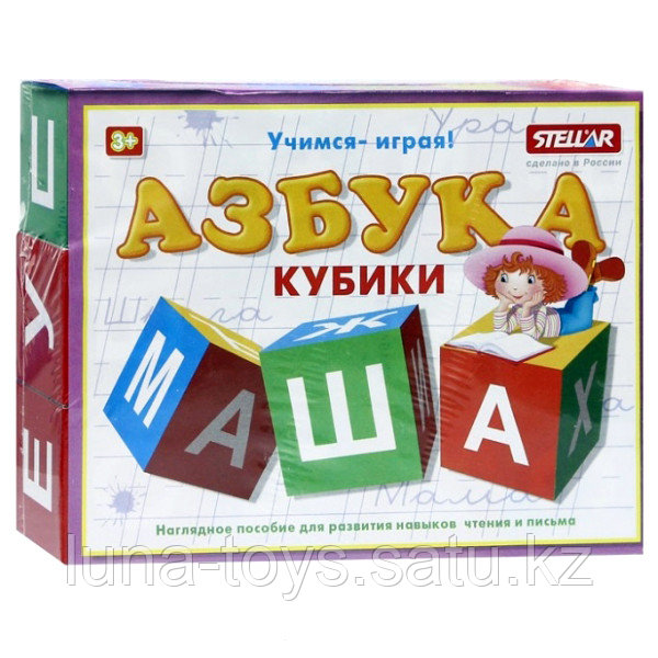 "Кубики ""Азбука"""