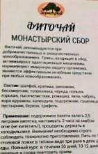 Монастырский сбор (по отцу Георгию), Зори трав, 180гр
