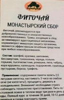 Монастырский сбор (по отцу Георгию), Зори трав, 90гр