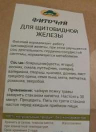 Фиточай для щитовидной железы, 90гр