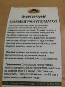Фиточай Лимфогранулематоз, Зори трав, 180гр