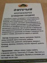 Фиточай Атеросклероз, Очищение сосудов, Зори трав, 180гр