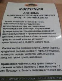 Фиточай Аденома и доброкачественная гиперплазия предстательной железы, Зори трав, 180гр