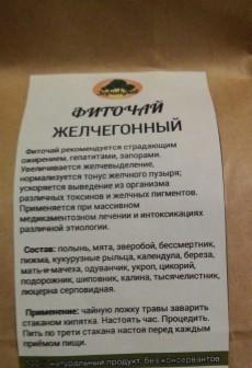Фиточай Желчегонный, 90гр