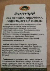 Фиточай Рак желудка, кишечника, поджелудочной железы, 90гр