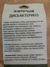 Фиточай Дисбактериоз, Зори трав, 180гр