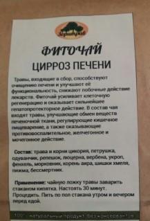 Фиточай Цирроз печени, Зори трав, 180гр