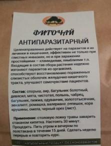 Фиточай Антипаразитарный с глистогонным эффектом, Зори трав, 180гр
