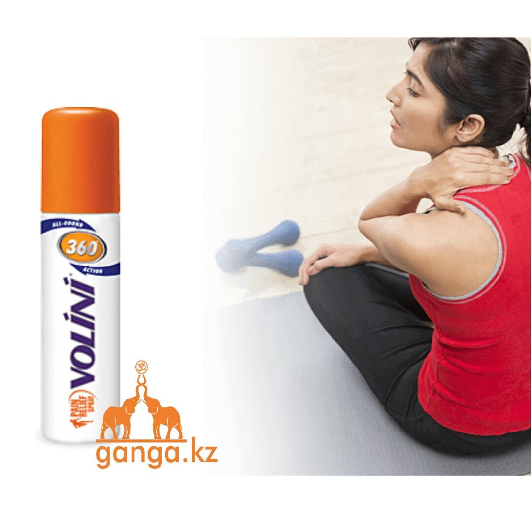 Волини - Болеутоляющий спрей (Pain Relief Spray VOLINI), 40 гр