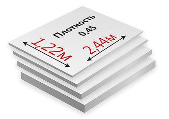 Вспененный ПВХ стандартной плотности 0,45 (1,22м х 2,44м)