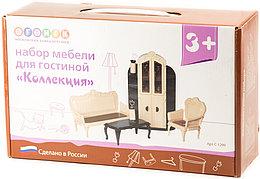 """Огонёк Кукольная мебель для гостиной """"Коллекция"""""""