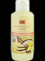 Пена для ванн Vanilla & cococnut ice-cream