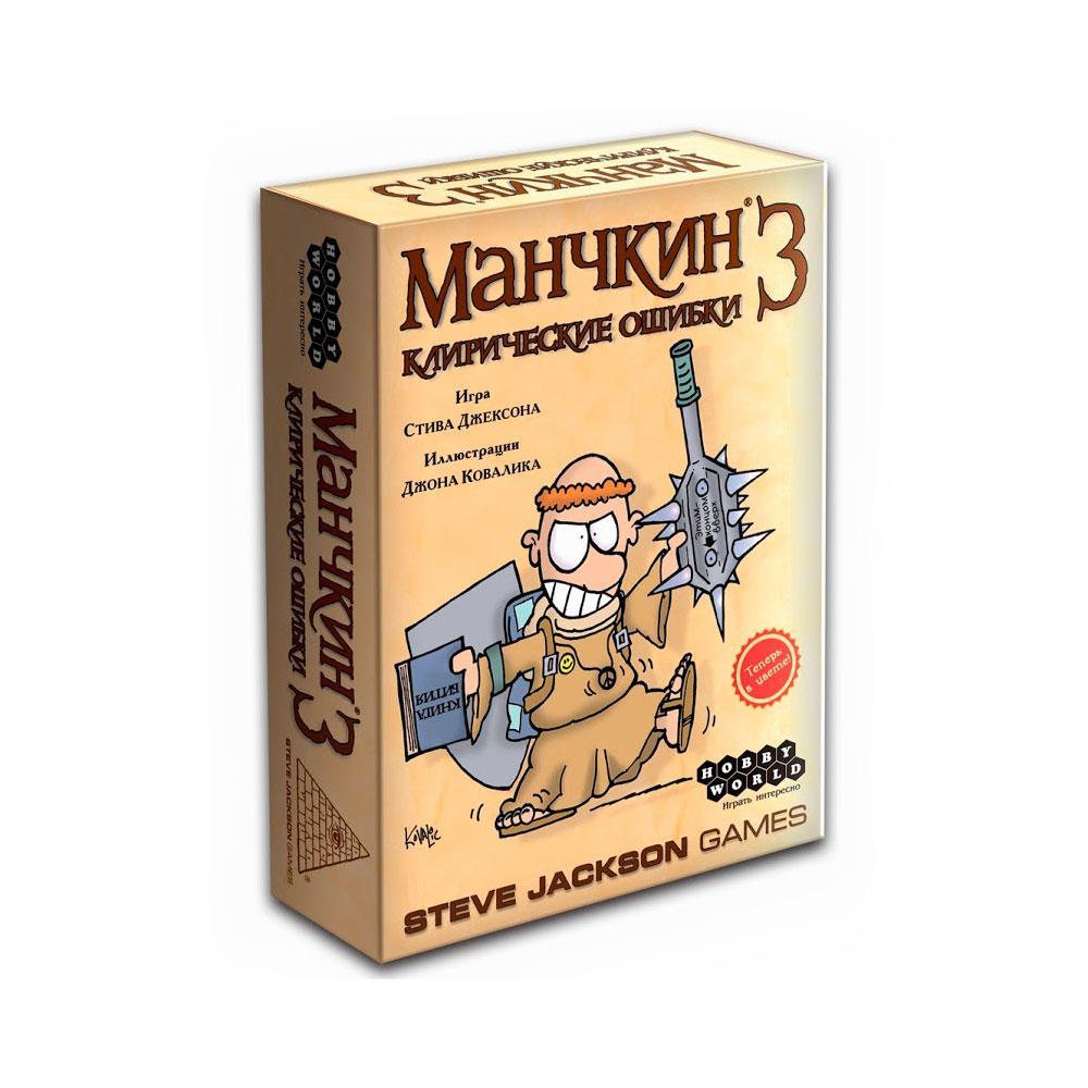 Настольная игра: Манчкин 3. Клирические ошибки (2-е рус. изд.)