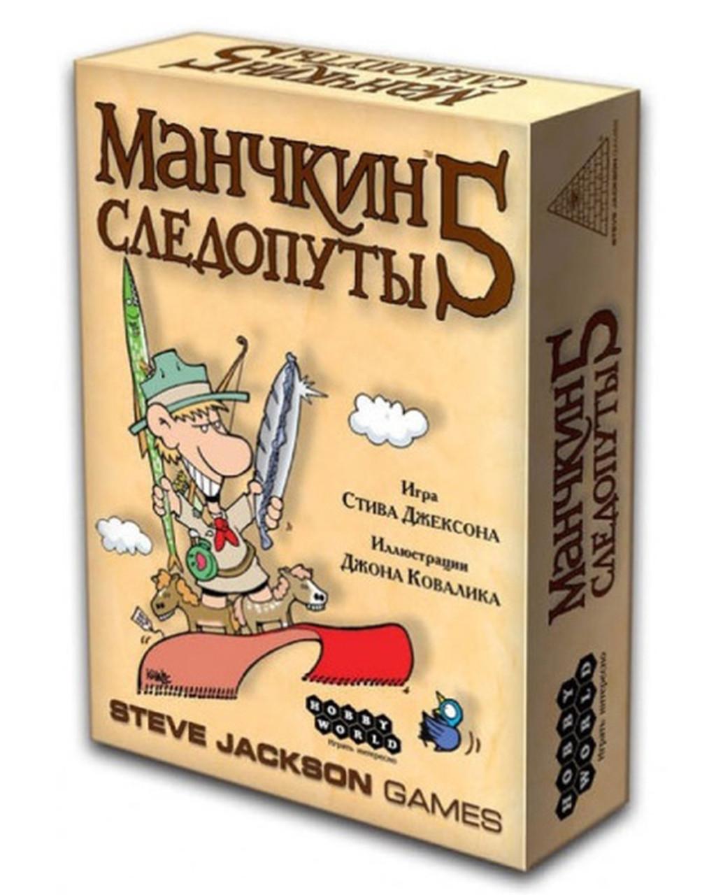 Манчкин 5. Следопуты (2-е.рус.изд)