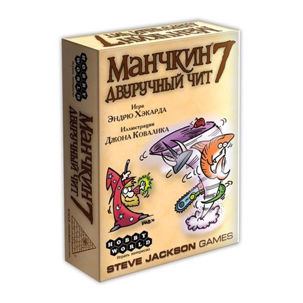 Настольная игра: Манчкин 7. Двуручный чит (2-е рус. изд.)