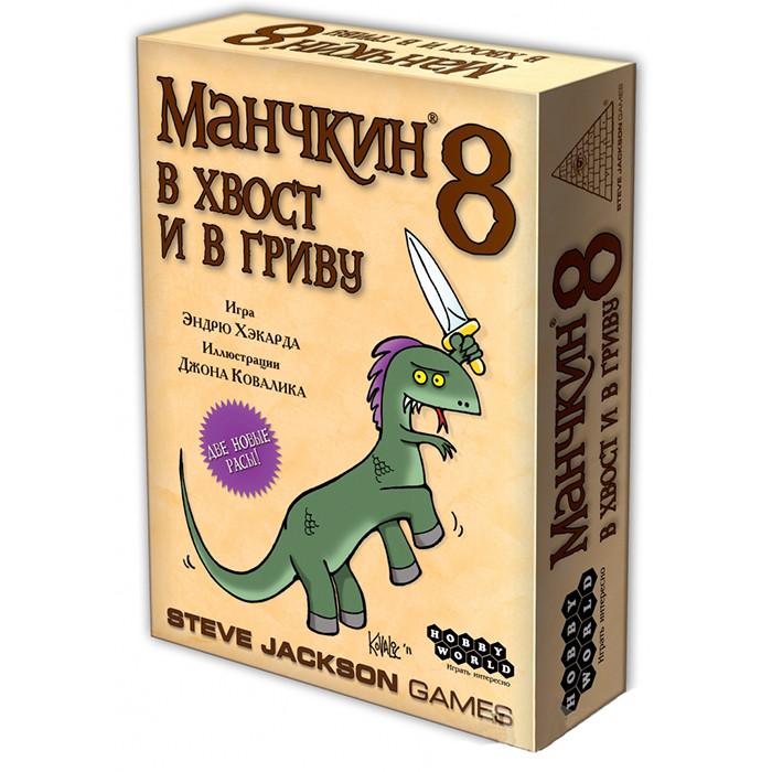 Манчкин 8. В Хвост и в Гриву (2-е рус. изд.)