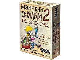 Настольная игра: Манчкин Зомби 2. Со Всех Рук