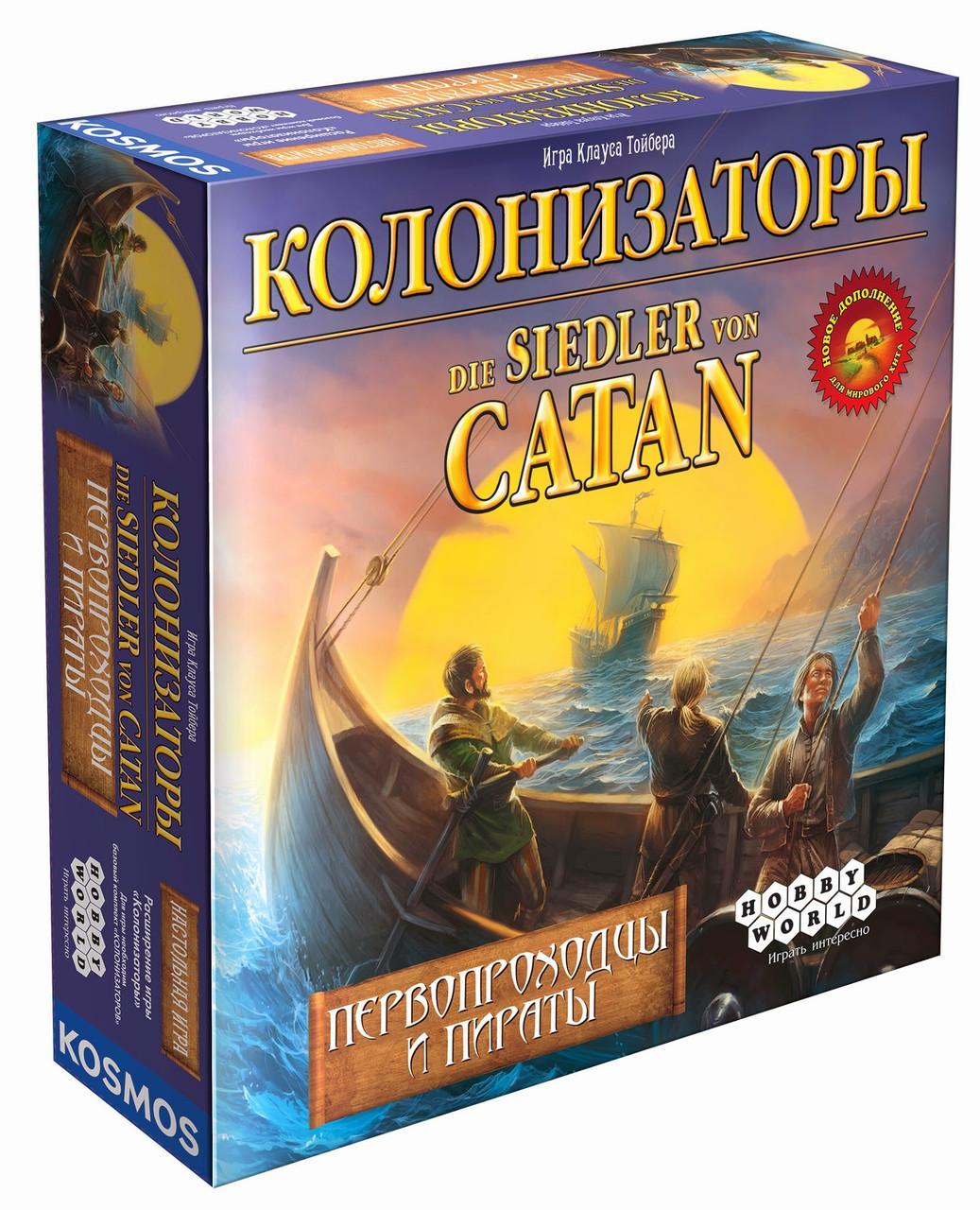 Настольная игра: Колонизаторы. Первопроходцы и Пираты