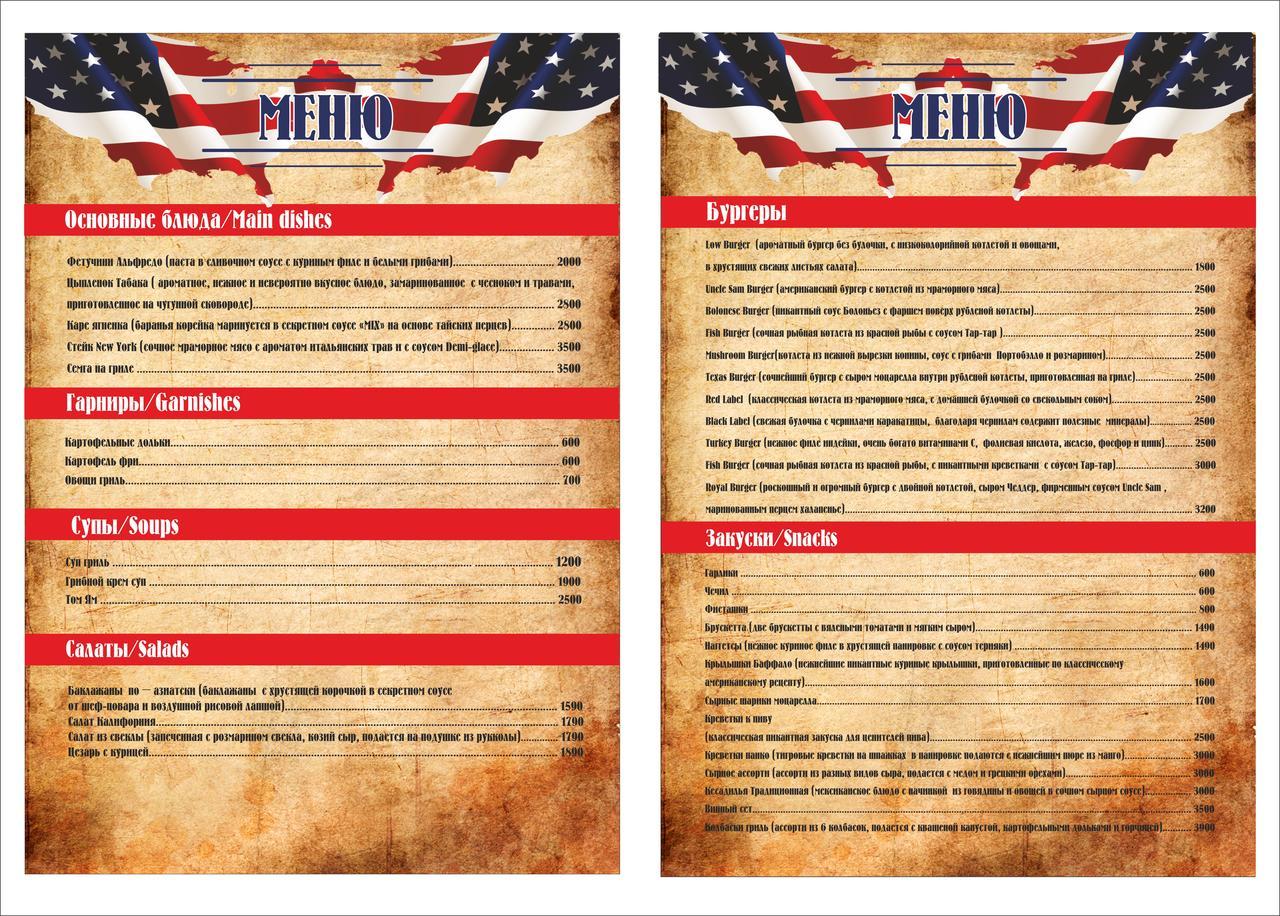 Разработка дизайна меню по индивидуальному заказу