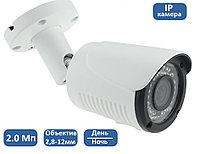 IP Видеокамера уличная вариофокальная 2.0 Мп IP День/Ночь PoE