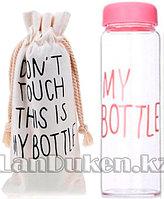 Бутылочка с чехлом для напитков My Bottle 500 мл ( май батл розовая)