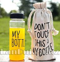 Бутылочка с чехлом для напитков My Bottle 500 мл ( май батл черная)