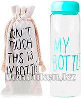 Бутылочка с чехлом для напитков My Bottle 500 мл ( май батл голубая)