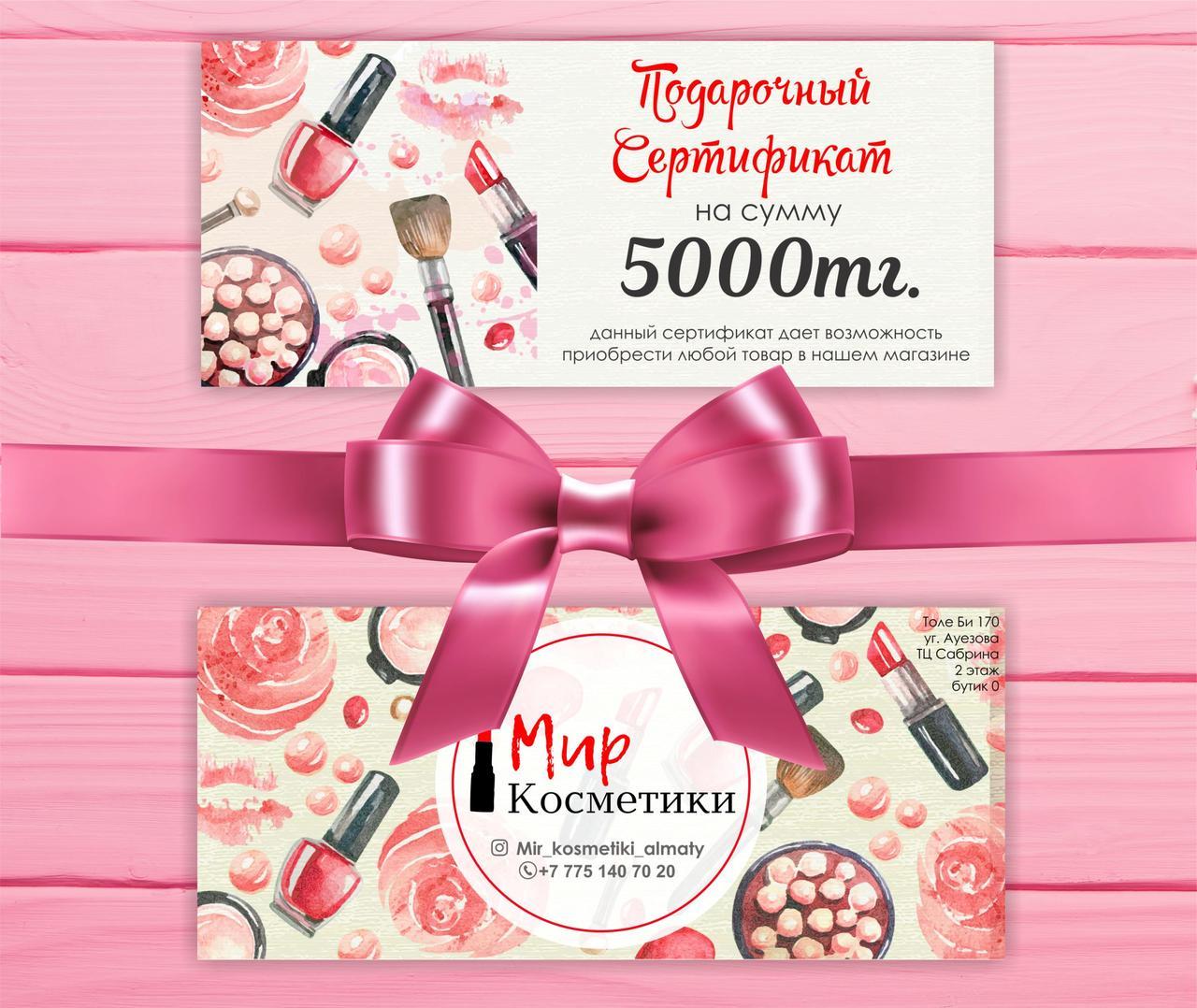 Сертификат на косметику купить брендовая косметика в минске купить
