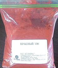 Яркий красный железооксидный пигмент 130