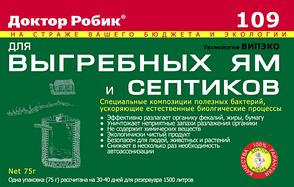 Средства для выгребных ям, септиков, туалетов Доктор Робик 109