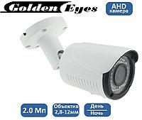 AHD 2.0 Мп уличная видеокамера вариофокальная День/Ночь