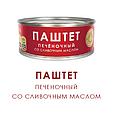 Паштет печеночный со сливочным маслом 100 гр, фото 2