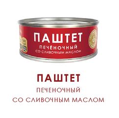 Паштет печеночный со сливочным маслом
