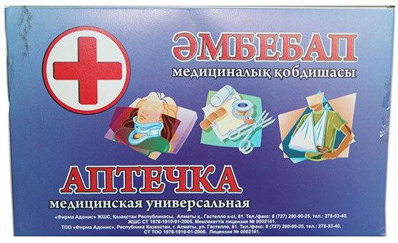 АПТЕЧКА УНИВЕРСАЛЬНАЯ картон, фото 2