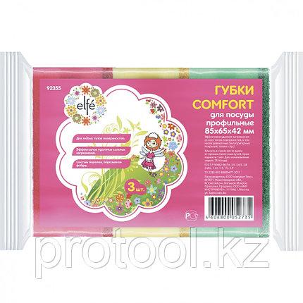 Губки для посуды профильные Comfort, 85*65*42 мм, 3 шт//ТМ Elfe /Россия, фото 2