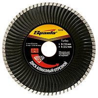 Диск алмазный отрезной Turbo, 125 х 22,2 мм, сухая резка// SPARTA