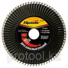 Диск алмазный отрезной Turbo, 115 х 22,2 мм, сухая резка// SPARTA