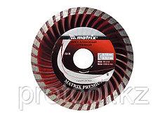 Диск алмазный отрезной Turbo, 125 х 22,2 мм, сухая резка// MATRIX Professional