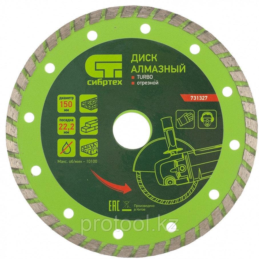 Диск алмазный отрезной Turbo, 150 х 22,2 мм, сухая резка// СИБРТЕХ