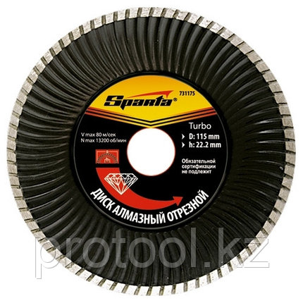 Диск алмазный отрезной Turbo, 200 х 32 мм, сухая резка// SPARTA, фото 2