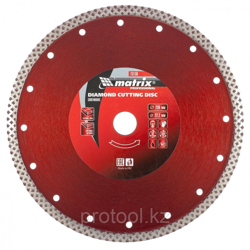 Диск алмазный отрезной сплошной, 230 х 22,2 мм, сухая резка// MATRIX Professional
