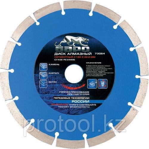 Диск алмазный Сегментный ф115х22,2мм, сухое резание // БАРС