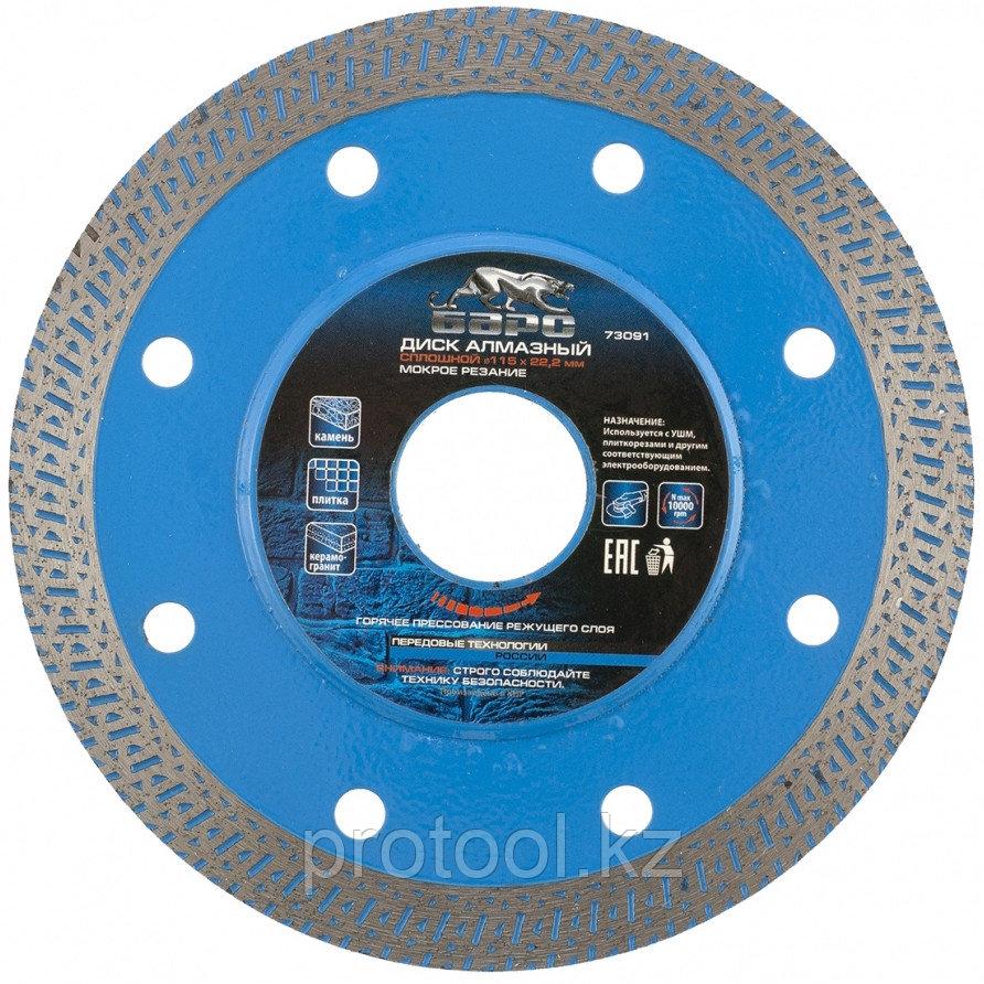 Диск алмазный Сплошной ф115х22,2 мм, тонкий, мокрое резание// БАРС