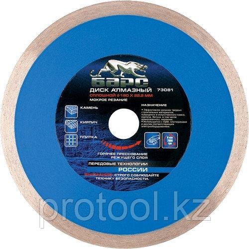 Диск алмазный Сплошной ф230х22,2мм, мокрое резание // БАРС