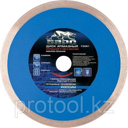 Диск алмазный Сплошной ф230х22,2мм, мокрое резание // БАРС, фото 2