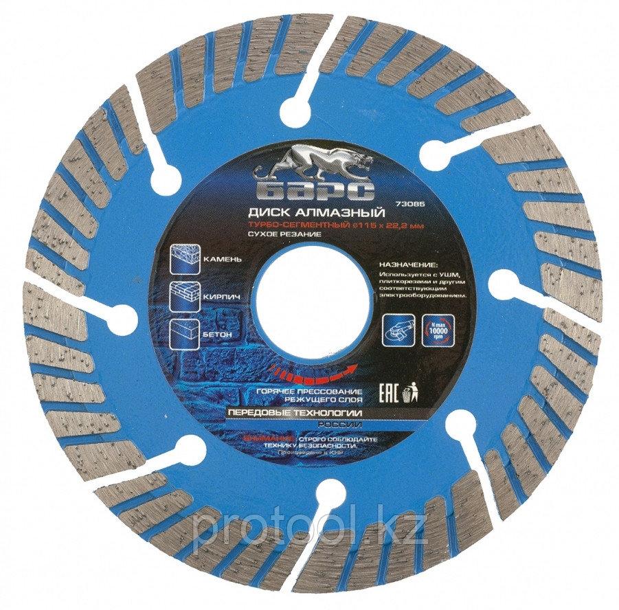 Диск алмазный Турбо-сегментный ф115х22,2 мм, сухое резание// БАРС