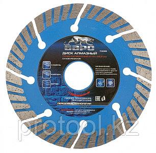 Диск алмазный Турбо-сегментный ф115х22,2 мм, сухое резание// БАРС, фото 2
