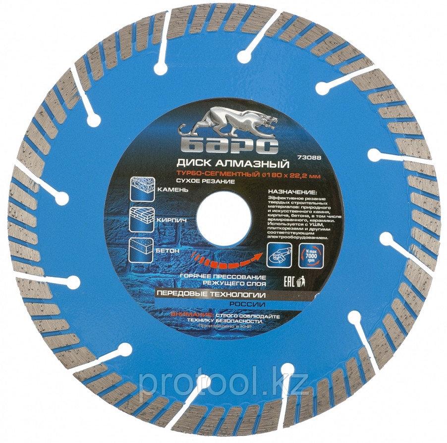 Диск алмазный Турбо-сегментный ф180х22,2 мм, сухое резание// БАРС